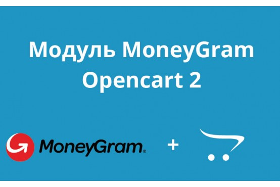 Модуль MoneyGram для Opencart 2