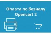 Счет на оплату. Накладная и фактура на Opencart 2