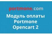 Модуль оплаты Portmone на Opencart 2