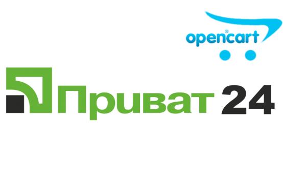 Модуль оплаты Приват24 для Opencart 2