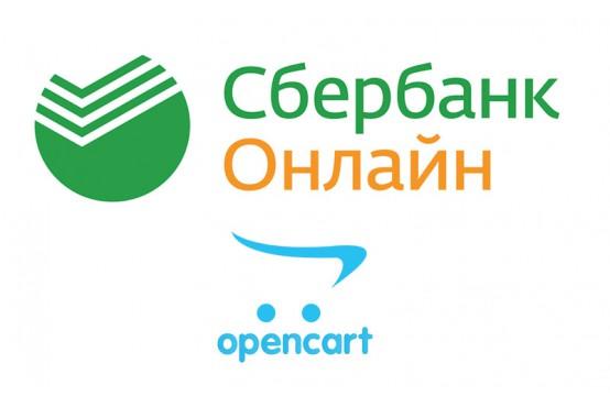 Модуль Сбербанк Онлайн для Opencart 2