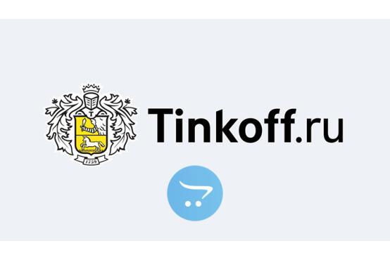 Модуль Тинькофф Эквайринг на Opencart 2