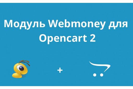 Модуль Webmoney на Opencart 2