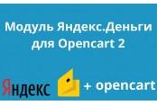 Модуль Яндекс.Деньги для Opencart 2