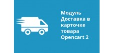 Модуль Доставка в карточке товара для Opencart 2