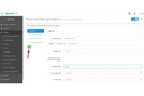 Модуль Мои способы доставки на Opencart 2
