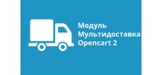 Модуль Мультидоставка для Opencart 2
