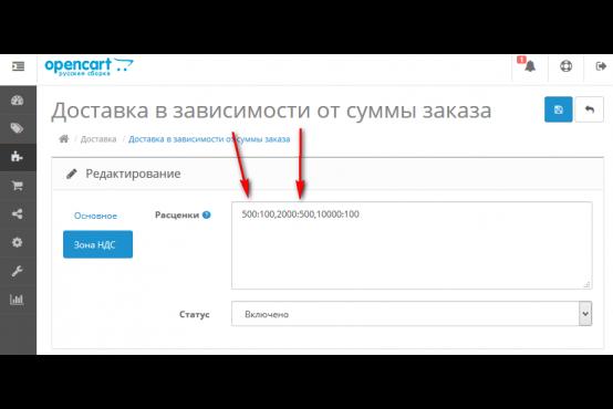 Модуль Стоимость доставки от суммы заказа и геозоны для Opencart 2