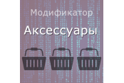 Модуль рекомендуемые товары на странице товара Opencart 2