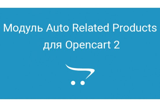 Модуль Auto Related Products для Opencart 2