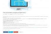 Модуль Opencart Blog для Opencart