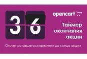 Таймер обратного отсчета для акций Opencart