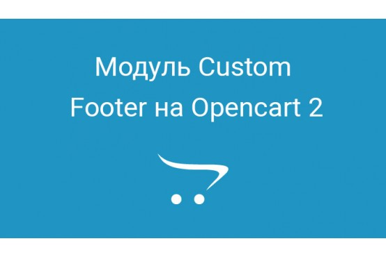 Модуль Custom Footer для Opencart 2
