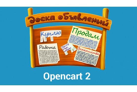 Модуль Доска объявлений на Opencart 2