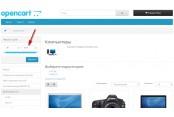 Фильтр по цене (слайдер) на Opencart 2