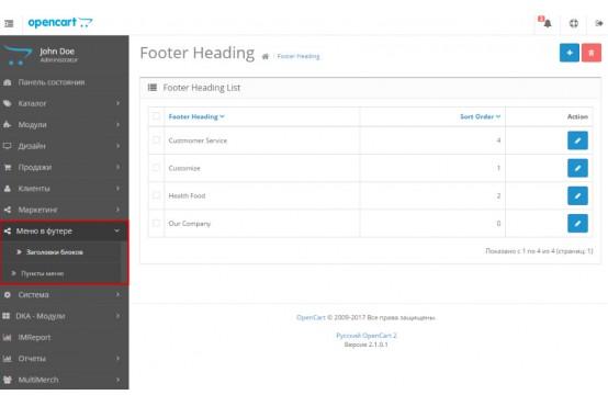 Модуль Развернутое меню в футере для Opencart 2