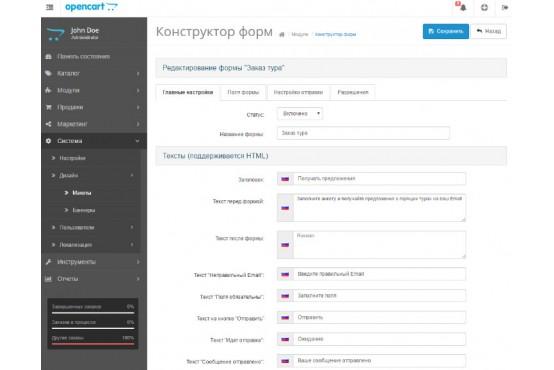 Модуль Конструктор форм на Opencart 2