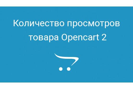Количество просмотров товара Opencart 2