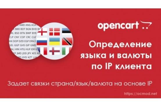 Автоопределение языка и валюты по IP клиента для Opencart 2