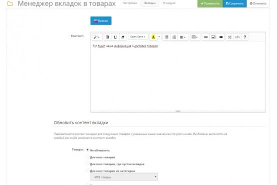 Модуль Менеджер вкладок в товарах Opencart 2.x