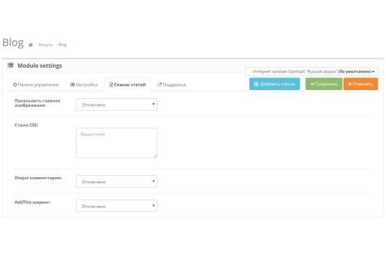 Модуль блога для Opencart 2