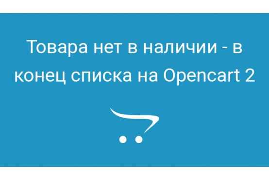Товара нет в наличии - в конец списка на Opencart 2