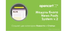 Модуль Блог News Posts System v.2 для Opencart 2