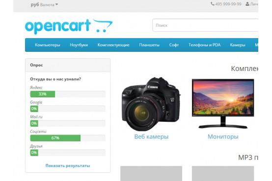 Модуль Опросы и голосование для Opencart 2