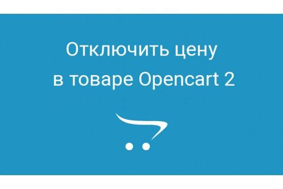 Отключить цену в товаре Opencart 2