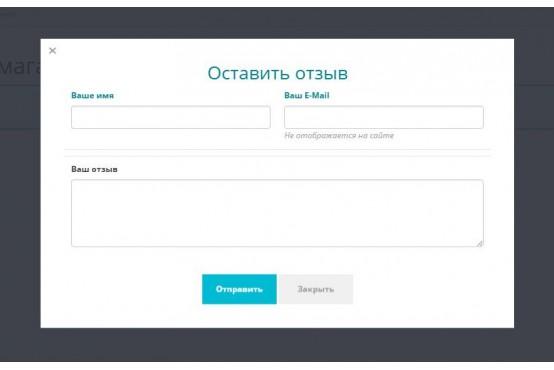 Модуль Отзывы о сайте для Opencart 2