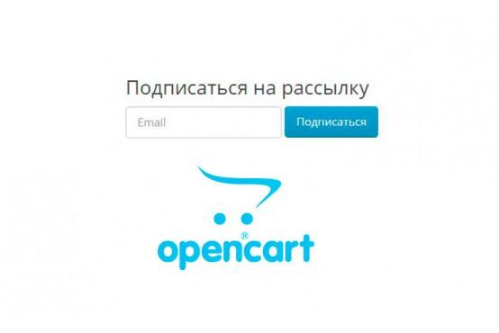 Подписка на рассылку для гостей Opencart 2