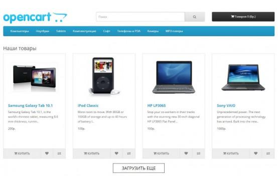 Последние товары с AJAX-подгрузкой Opencart 2