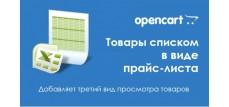 Модуль товары в виде прайс-листа для Opencart