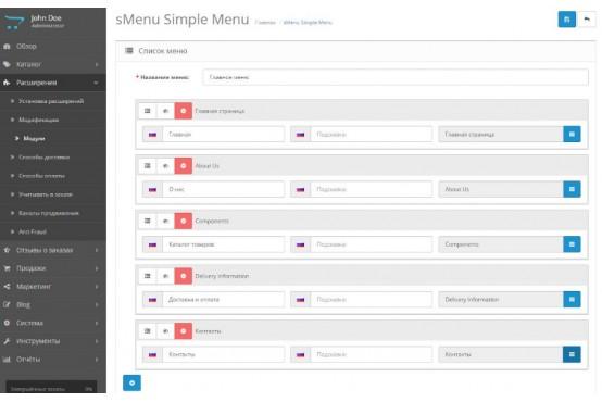 Модуль Простое меню для Opencart 2