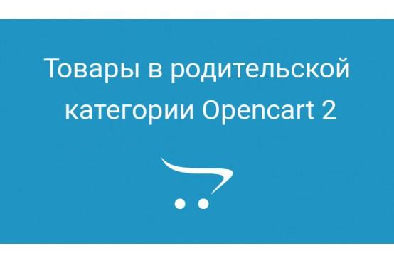 Товары в родительской категории для Opencart 2