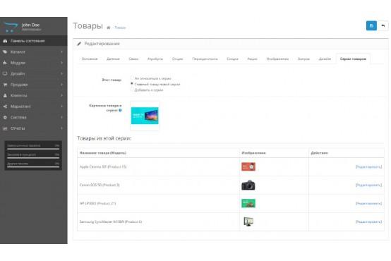 Модуль Серии товаров для Opencart 2