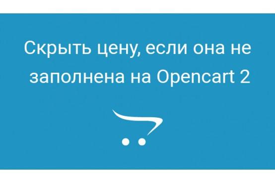 Скрыть цену, если она не заполнена или равна нулю в Opencart 2