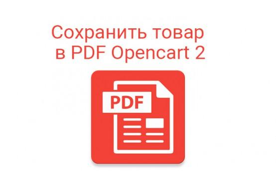 """Модуль """"Сохранить товар в PDF"""" для Opencart 2"""