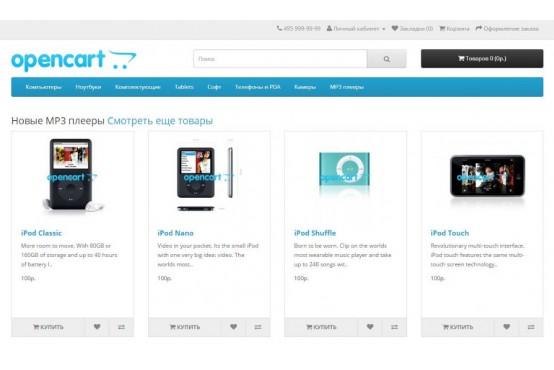 Модуль Мой список товаров на Opencart 2
