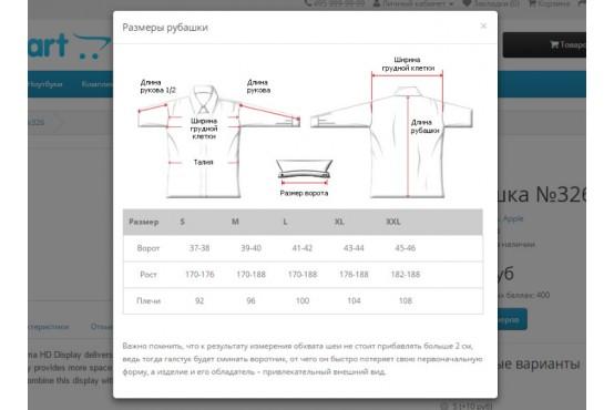 Модуль Таблица размеров на Opencart 2