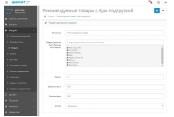 Рекомендуемые товары с AJAX-подгрузкой для Opencart 2