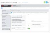 Модуль Умный фильтр товаров для Opencart 2