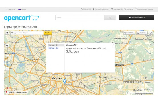 Модуль Карта Яндекс для Opencart 2