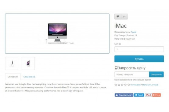 Модуль запросить цену товара на Opencart 2