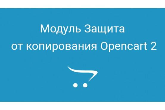 Модуль Защита от копирования Opencart 2