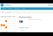 Модуль Календарь событий для Opencart 2