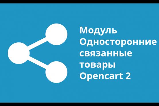 Модуль Односторонние связанные товары для Opencart 2