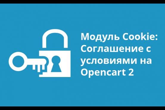 Модуль Соглашение с условиями для Opencart 2