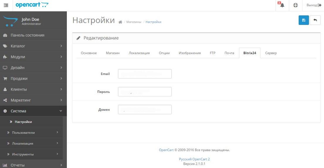 Экспорт заказов в bitrix24 служба поддержки битрикс24